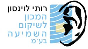 מכון שמיעה בירושלים