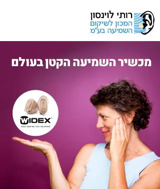 מכשיר שמיעה קטן בתוך האוזן widex